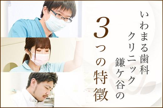 いわまる歯科クリニック鎌ヶ谷の3つの特徴